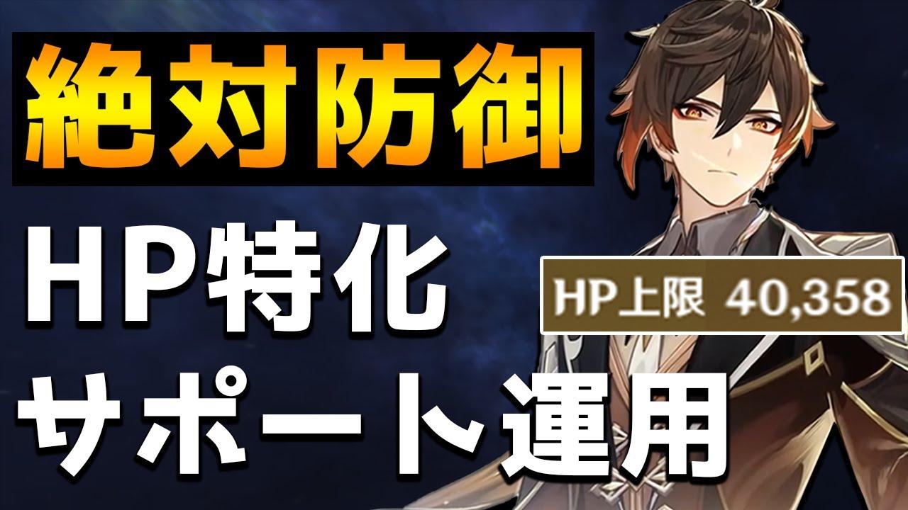 原神まとめ攻略Z〜動画版〜